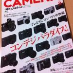 CAMERA magazine 9月号