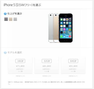 記事:アップル、SIMフリー版iPhone 5s/5cをApple Storeで販売開始 by ケータイWatch