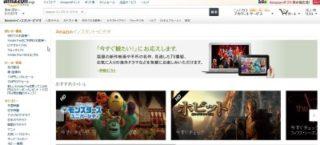 記事:「Amazonインスタント・ビデオ」が26日スタート。AmazonがVOD日本参入 by AV Watch