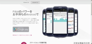 fitibitのAndroidアプリ
