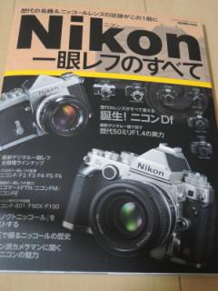 ニコン一眼レフのすべて (Gakken Camera Mook) ゲット