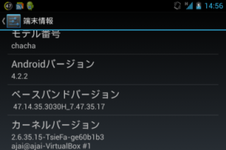 htc chachaをCM10.1へ
