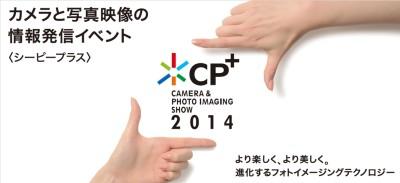 CP+ 2014 事前登録完了