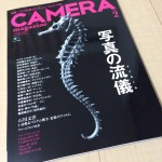 Camera Magazine 2月号