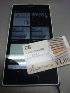 Xperia Z UltraでReader by Sonyを使ってみる