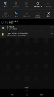 Xperia Z Ultraで手書きメモ