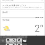 Xperia Z Ultraでの文字入力