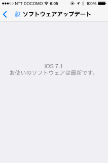 iOS 7.1にアップデートしたiPhone4