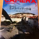 CAMERA magazine 2014/5