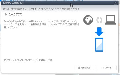 Xperia Z Ultra(C6833)を14.3.A.0.757にアップデート