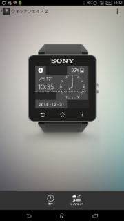 今のWatch Face(SmartWatch2 SW2)