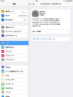iOS8にアップデート