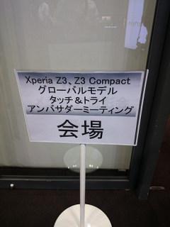 Xperia Z3,Z3 Compactタッチ&トライ