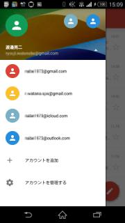 新しいGmailアプリ