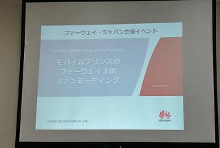 モバイルプリンスのファーウェイ王国ファンミーティング in 福岡 中編
