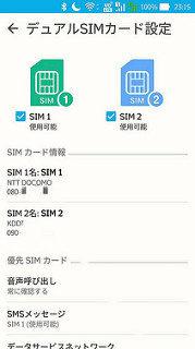 ZenFone 3のDSDSとかアクセサリとか
