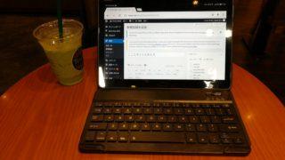 Huawei Media Pad M3 liteにキーボード付きカバー