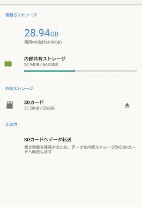 Xperia XZ Premiumに256GBのmicroSDXC