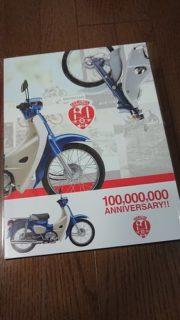 ホンダ スーパーカブ誕生60周年記念フレーム切手セット