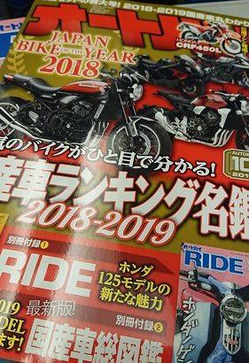 月刊オートバイ