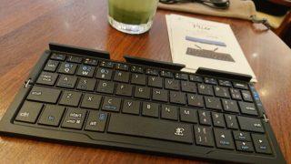 10月10日 モバイルキーボード難民