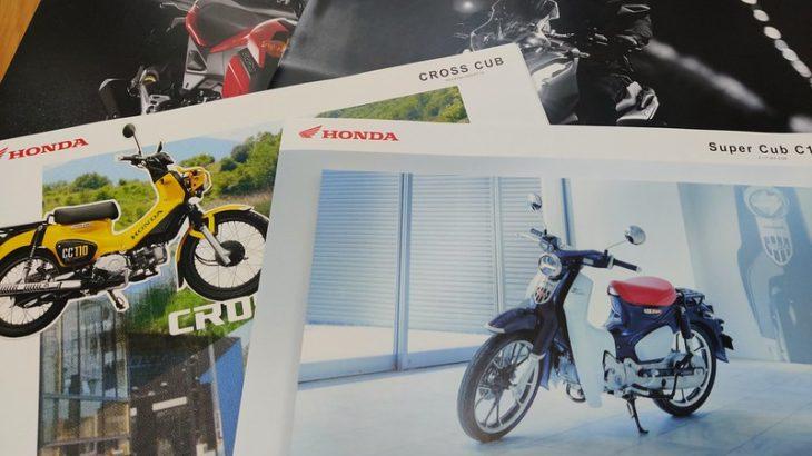バイク屋巡りと新発見