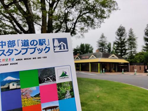 中部道の駅 スタンプラリーにチャレンジ(1)(愛知編)