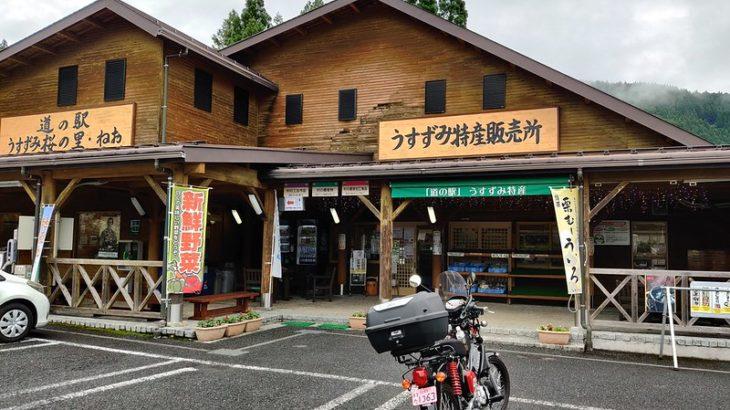 中部道の駅 スタンプラリー(5) 岐阜県の2回目
